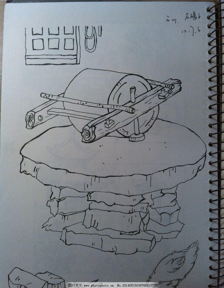 钢笔手绘 磨坊 老村 风景 老房子 写生 画 石磨 美术绘画 文化艺术