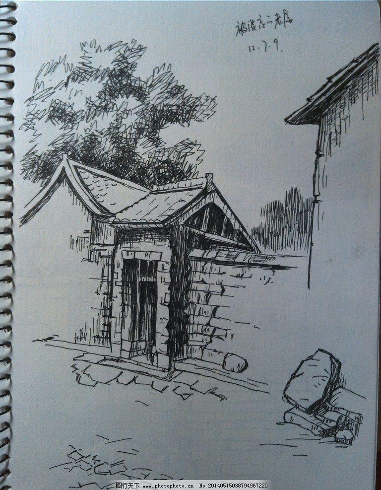钢笔手绘 村庄风景图片