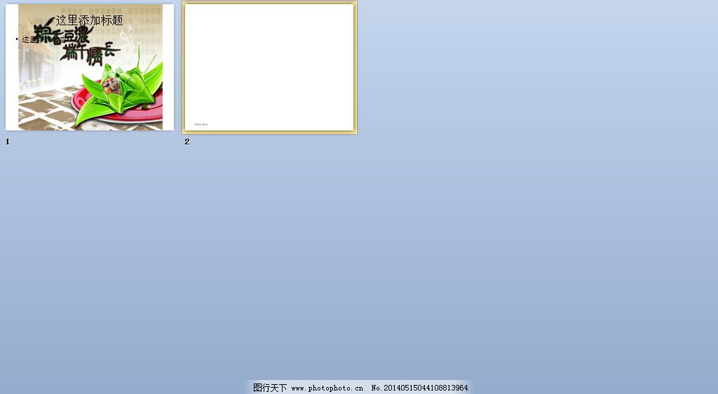 ppt 背景 背景图片 边框 模板 设计 相框 1024_562