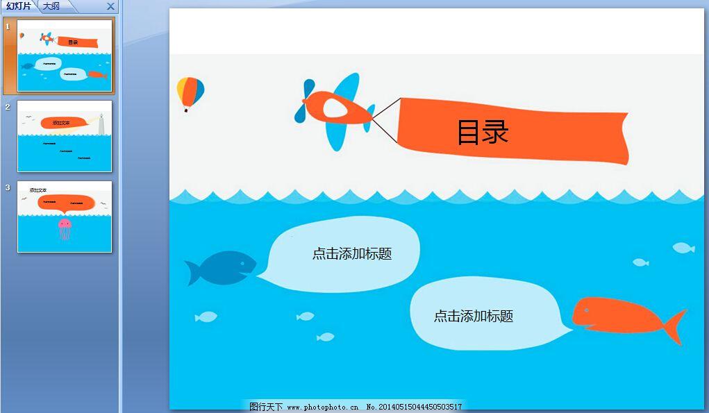 清新海洋ppt模板下载免费下载 动物 环保 蓝色 清新 蓝色 环保 清新