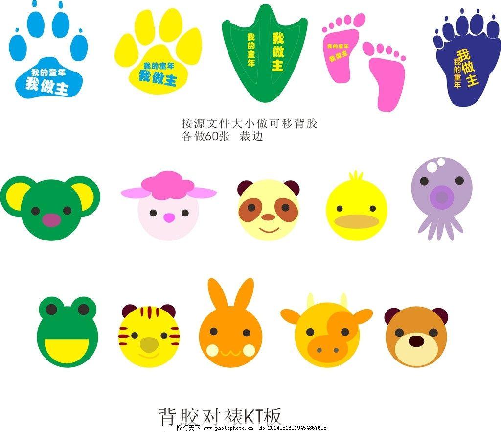 卡通动物 脚印 儿童节 小牛 小熊 小兔 小鸭 小虎 鱆鱼 卡通 六一儿童