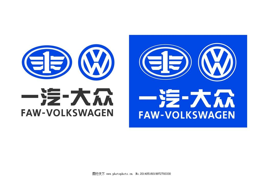 矢量 一汽 大众 标志 单色 企业logo标志 标识标志图标 ai