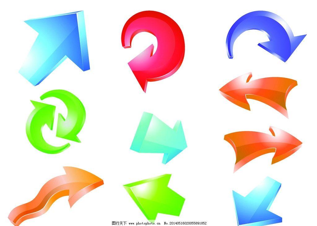 箭头图片,手绘箭头 彩色箭头 立体箭头 动感箭头 图标