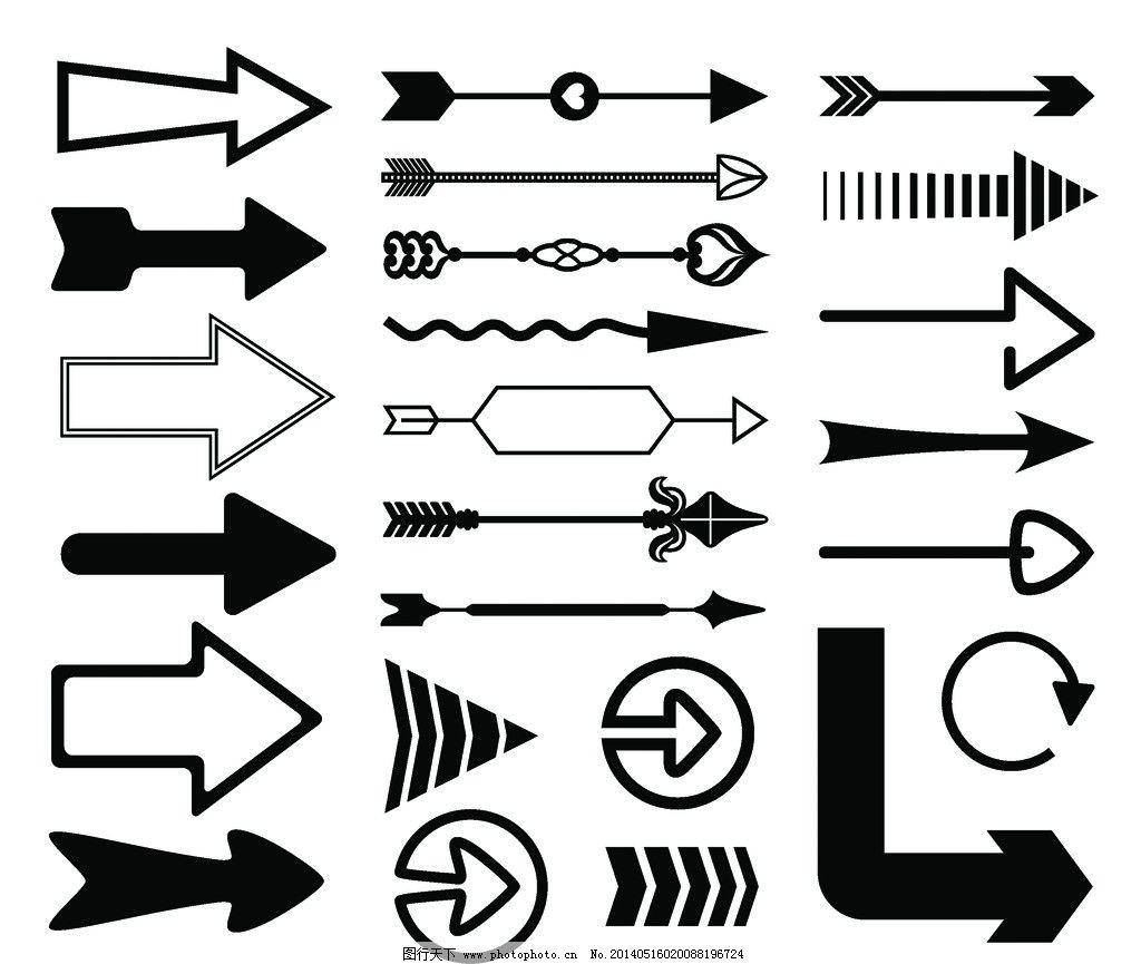 箭头图片,手绘箭头 黑色箭头 动感箭头 图标 矢量素材