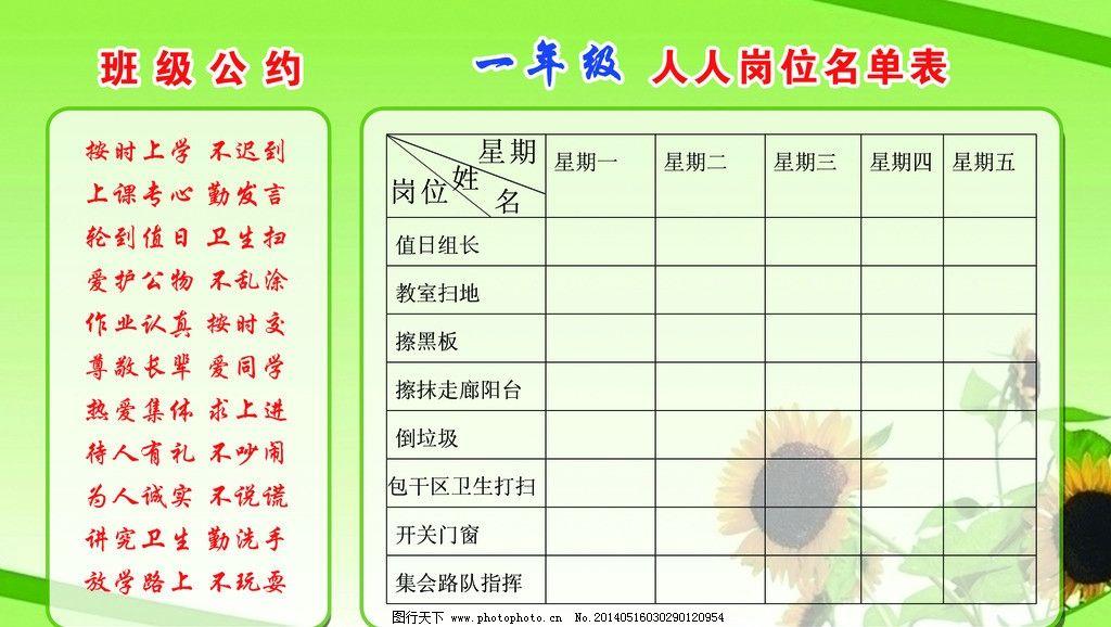 小学值日表_班级公约图片_展板模板_广告设计_图行天下图库