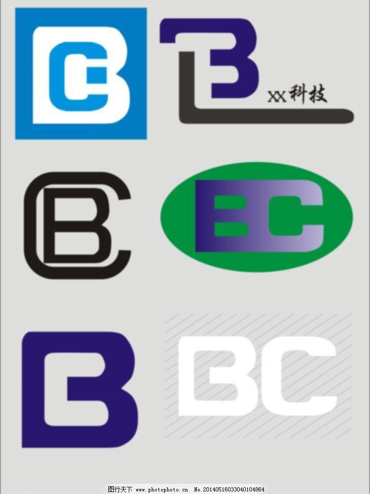 bc字母logo设计 标识标志图标 创意字体 广告设计 其他 其他设计