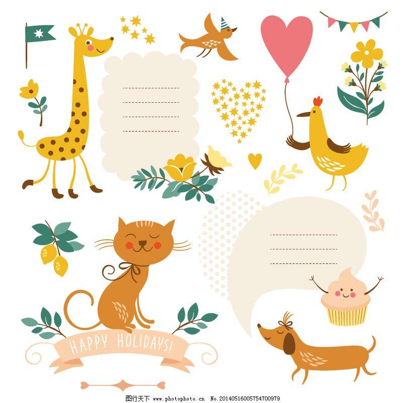 幼儿园的图案 幼儿园的图案免费下载 爱心 标签 长颈鹿 动物 卡通