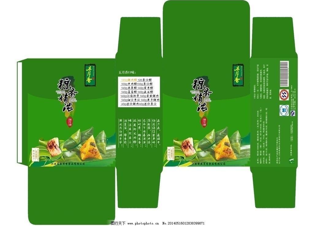 粽子包装图片