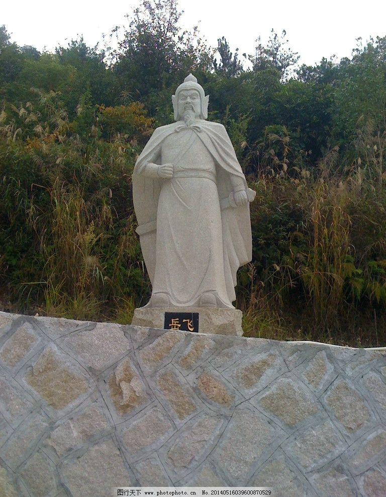 南安洪濑清水岩 南安清水岩 东林寺 石雕 雕刻 岳飞雕像 雕塑 建筑