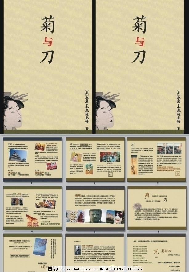 日本社会制度 日本风格 ppt模板下载图片