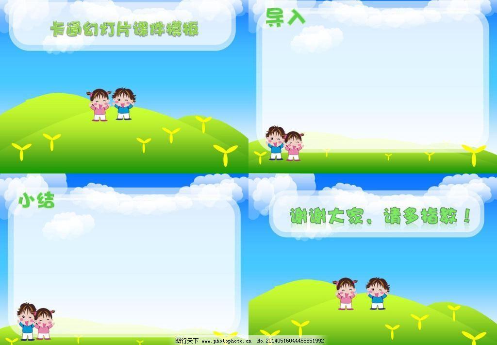 卡通背景图片_其他_ppt_图行天下图库