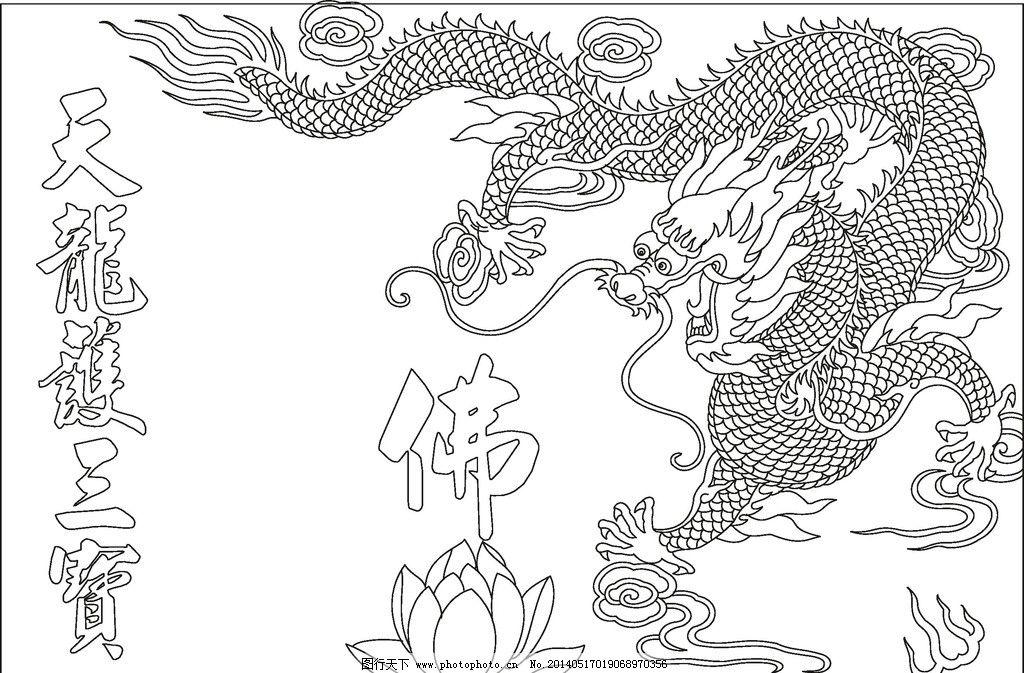 天龙护三宝 龙矢量图 龙图 矢量图下载 中国龙 美术绘画 文化艺术图片
