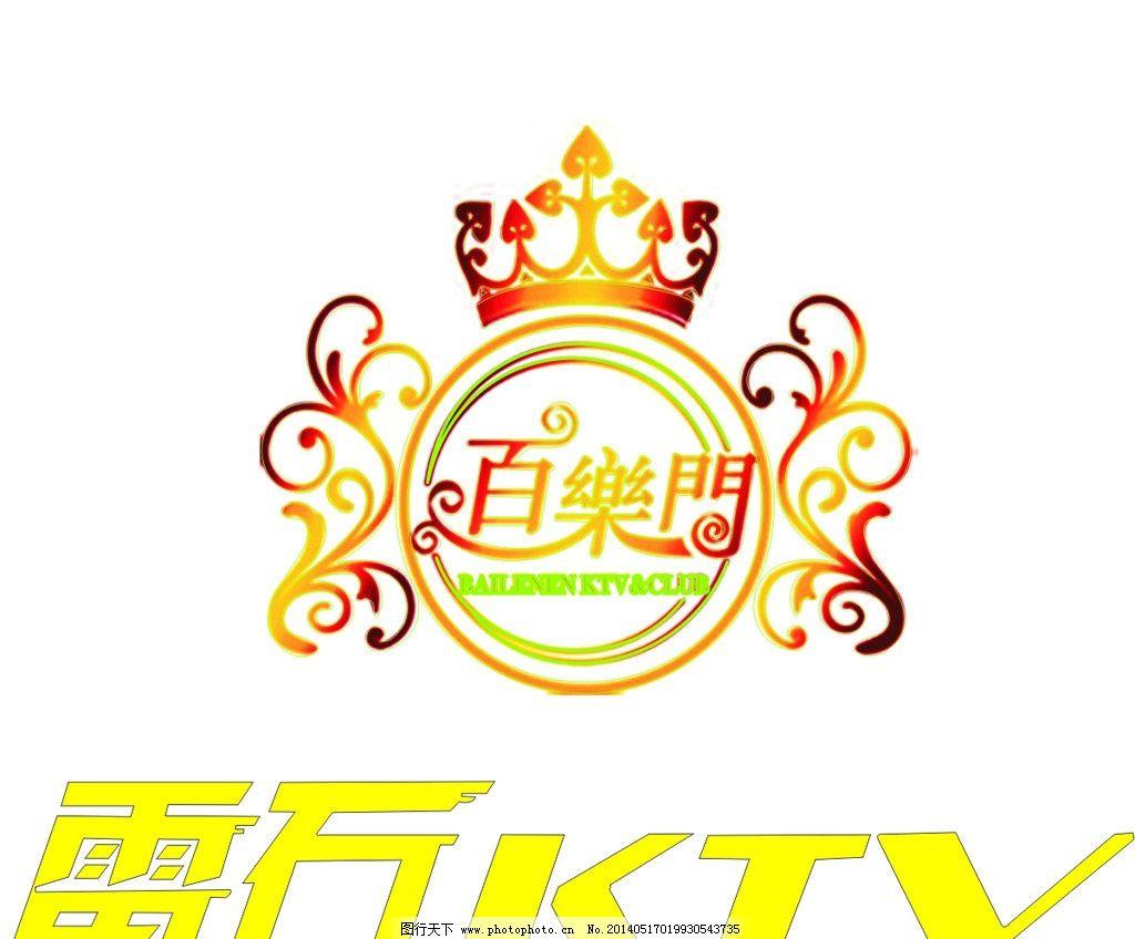 门标衹�c_百乐门标志 百乐门 标志        商标 企业logo标志 标识标志图标