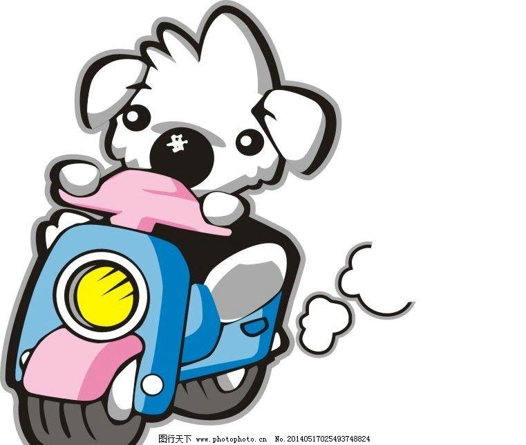 小狗骑摩托 小狗 骑 摩托 可爱 云 其他生物 生物世界 矢量 cdr