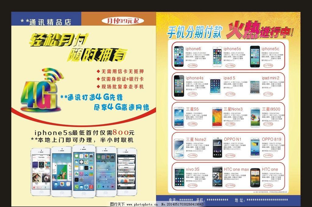 手机宣传单 手机宣传单矢量素材 手机宣传单模板下载 手机分期付款 4g