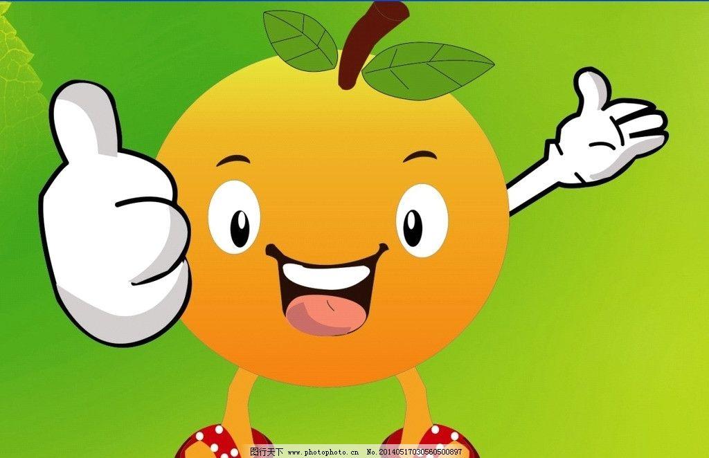 水果 卡通橙子 橙子 卡通 橙子创意 水果创意 笑脸 水果超市 卡通设计