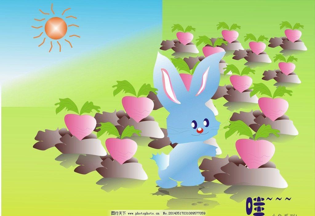 拔萝卜的小兔子