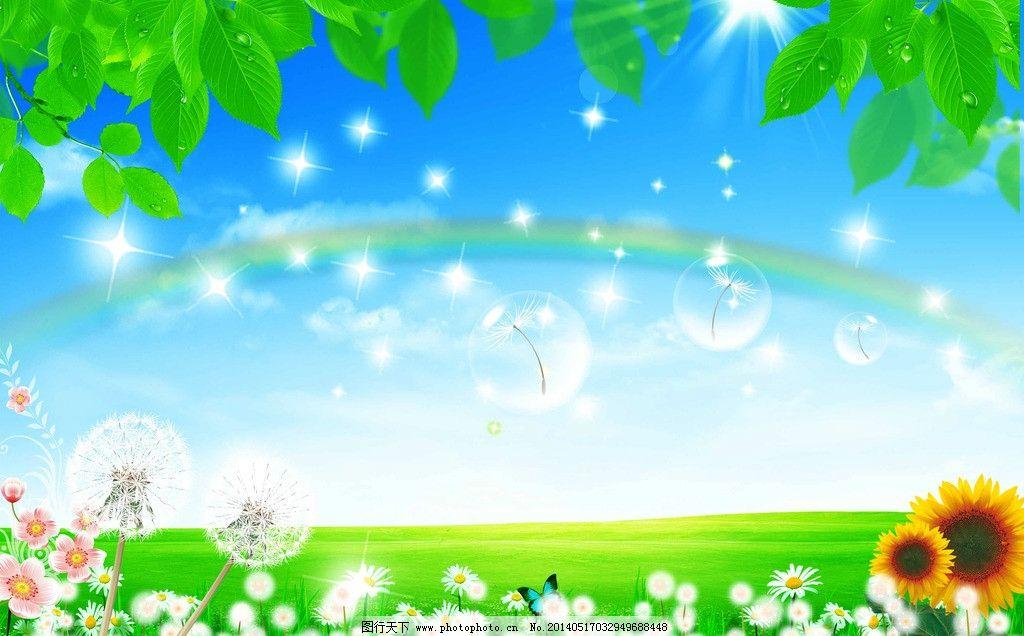 春天背景素材 树叶素材 蓝天素材 白云素材 向日葵 蒲公英 彩虹 绿地