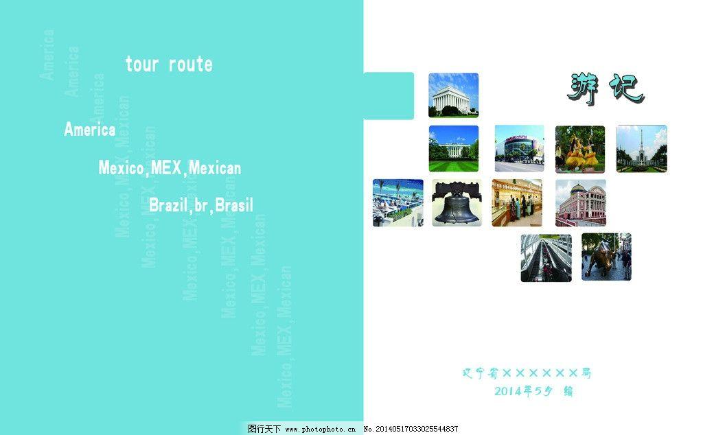 旅游设计封面图片