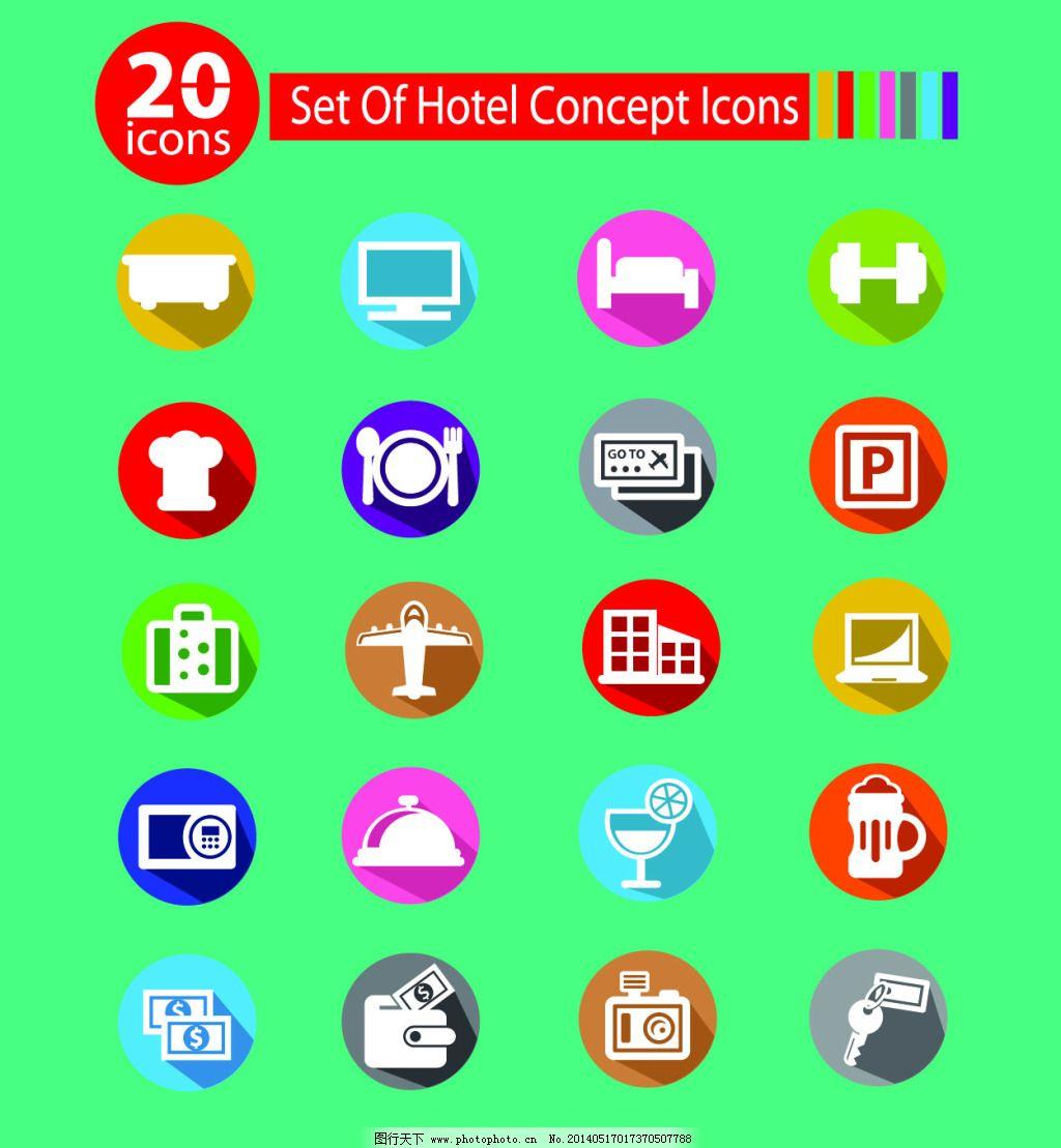 安卓背景图片素材_酒店图标图片_icon_界面设计_图行天下图库
