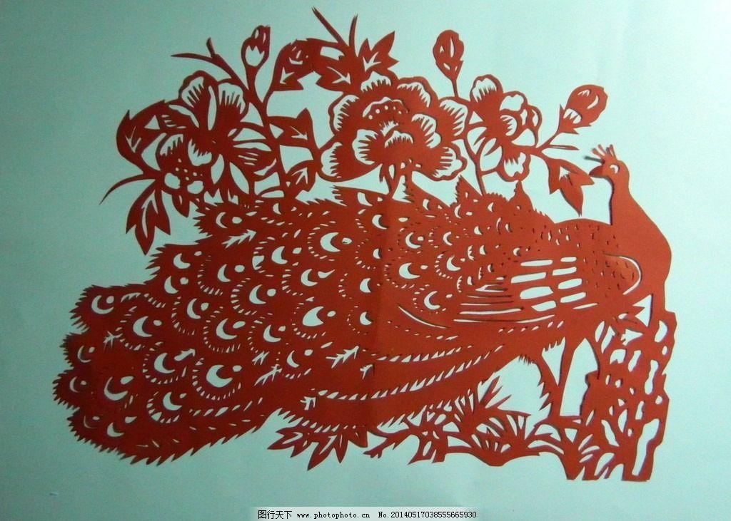 孔雀牡丹剪纸图片_传统文化