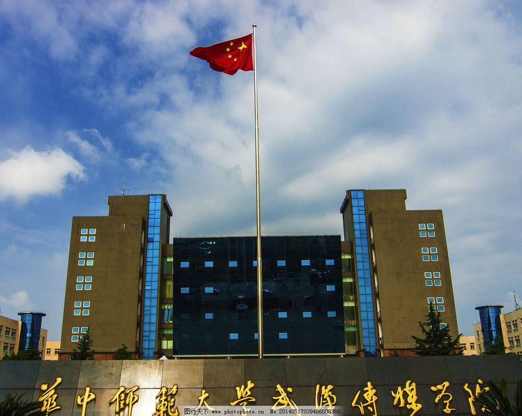 华中师范大学武汉传媒图片