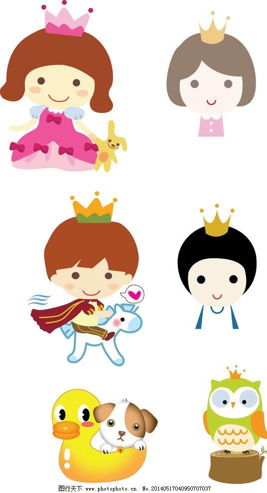 可爱的卡通图 公主 王子 猫头鹰 小鸭 小狗 儿童幼儿 矢量人物 矢量