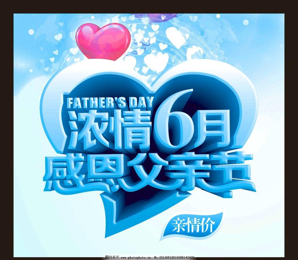 父亲节 爸爸 节日 浓情六月 感恩父亲节 立体字 艺术字 桃心