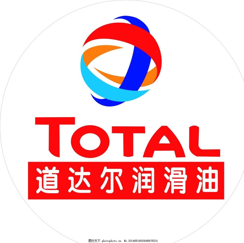 道达尔,润滑油 标志 广告图 灯箱设计 小图标 标识-图