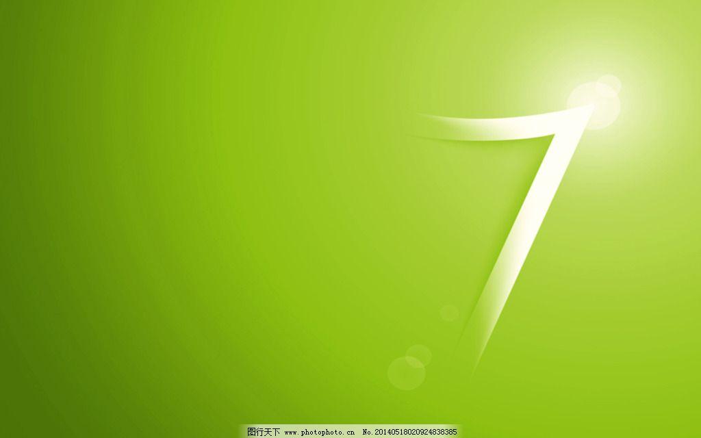 win7壁纸免费下载 win7 背景 壁纸 绿色 壁纸 背景 win7 绿色 图片图片