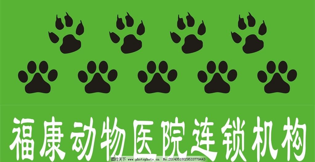踏步 狗爪印 猫爪印 动物 脚印 喷绘 楼道踏步 矢量