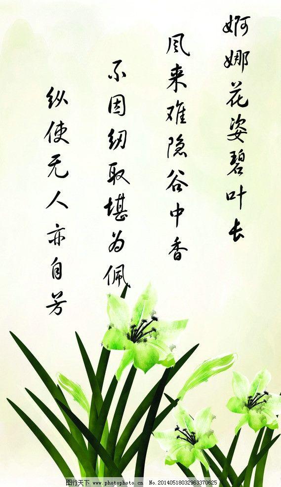 兰花 中国风 国画兰花 古典中国风 山水 竹子 水墨 风景 水墨画