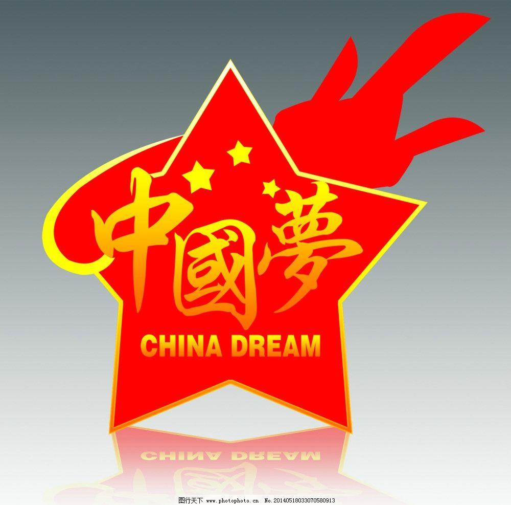 中国梦 红星 高档 红色的