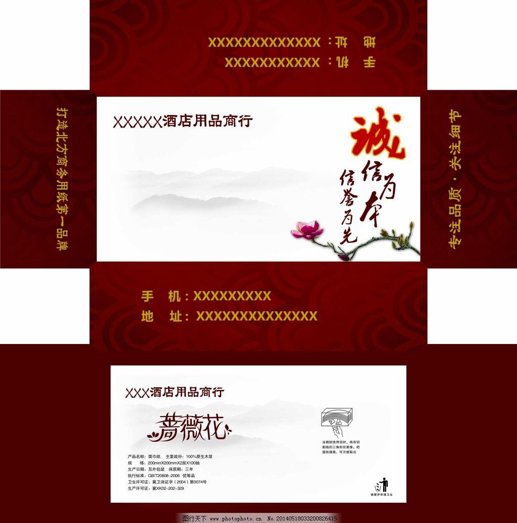 酒店抽纸盒 酒店抽纸盒免费下载 诚信为本 梅花 广告设计