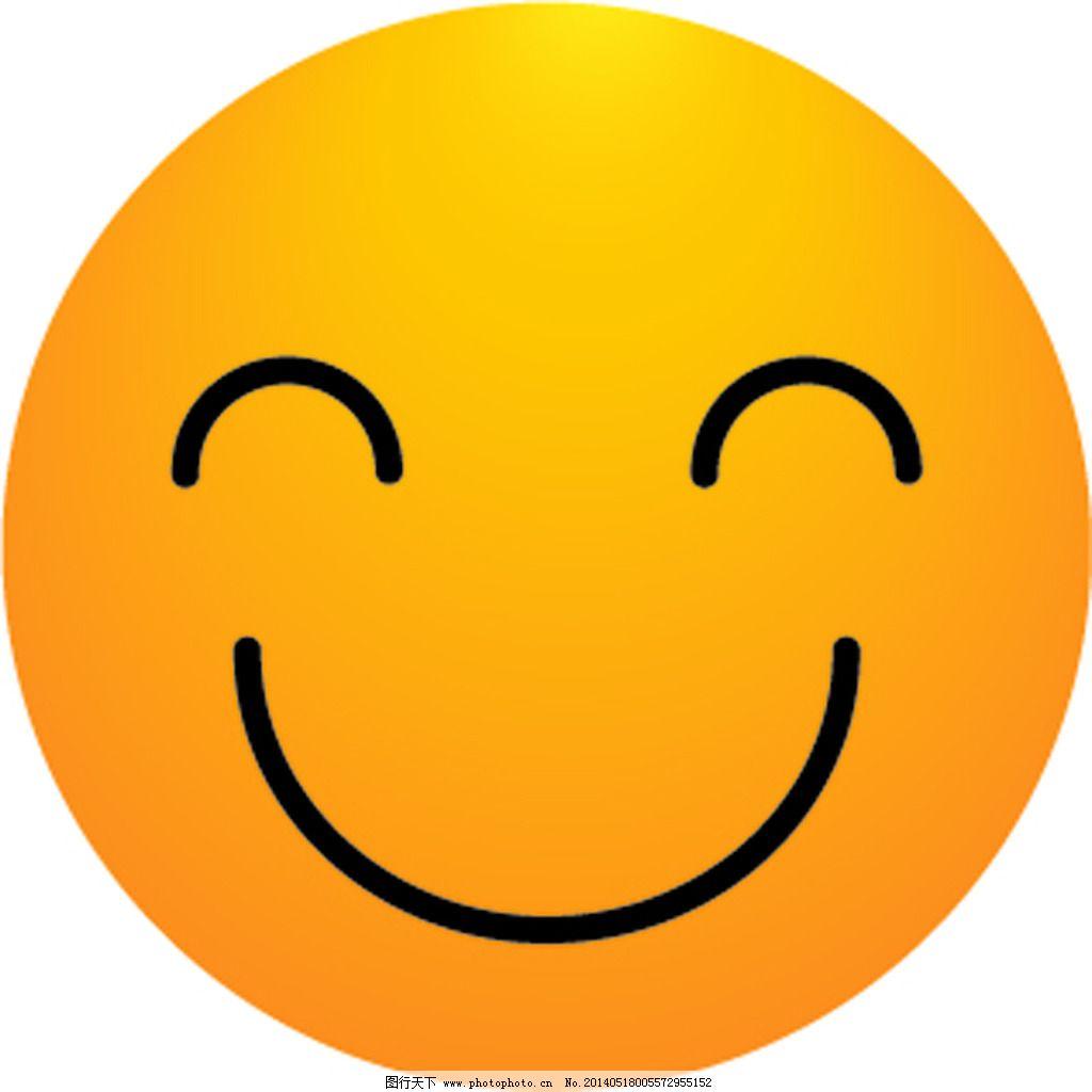 qq表情 表情 可爱笑脸