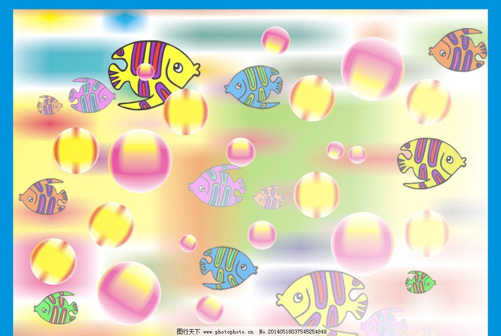 彩色海底世界图片