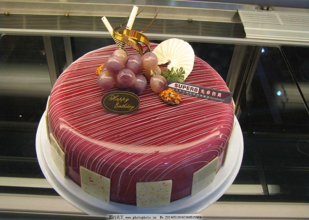 生日蛋糕 蛋糕 欧式蛋糕图片