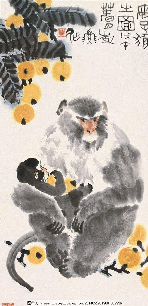 母子猴 李燕 国画 猴子 猴 申猴 母子 母猴 小猴子 寿猴 枇杷 水墨画