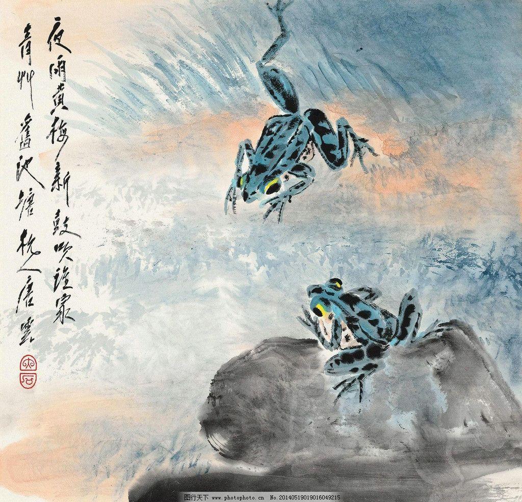 蛙趣 唐云 国画 青蛙 蛙语 水墨画 中国画 绘画书法 文化艺术 国画