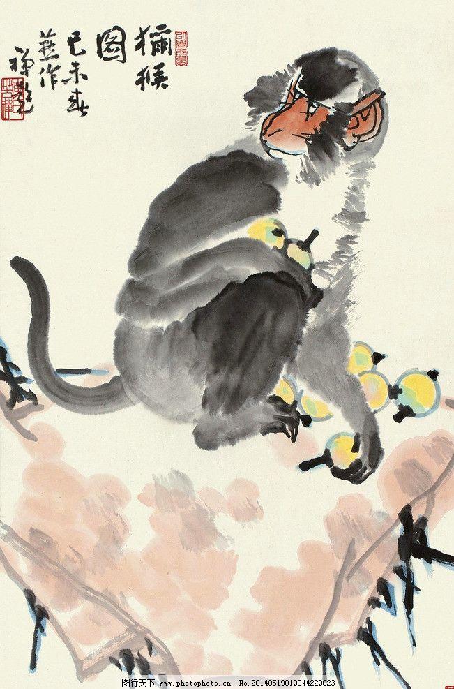 国画 猴子 猴 申猴 猕猴 猴乐 小猴子 寿猴 猴戏 猴趣 枇杷 水墨画