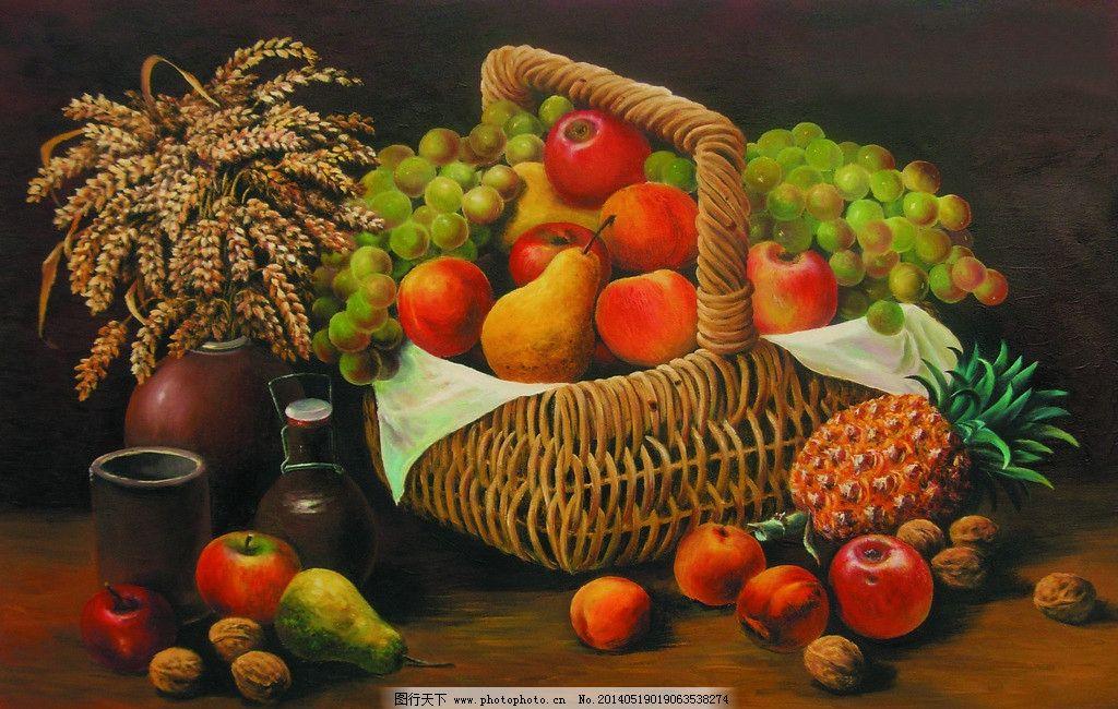 静物水果 美术 油画 静物画 水果 葡萄 苹果 菠萝 黄梨 小麦 油画艺术