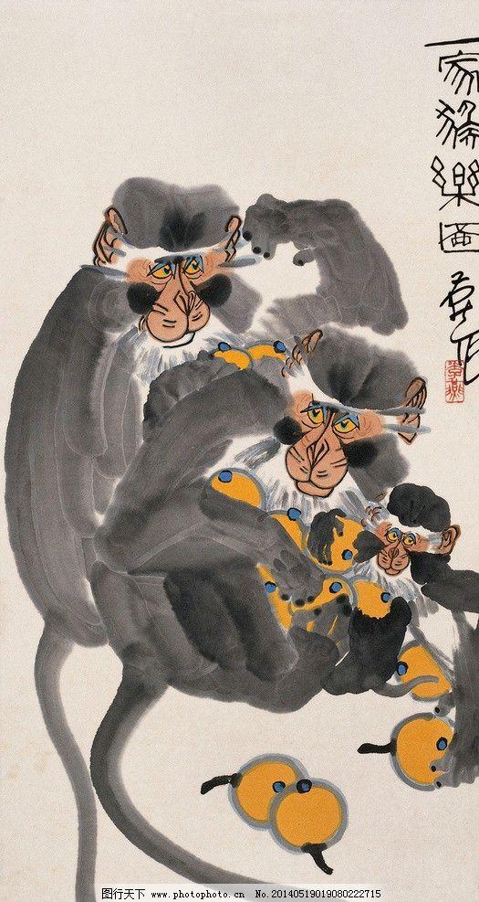 一家猴乐图 李燕 国画 猴子 申猴 其乐融融 寿桃 桃子 水墨画