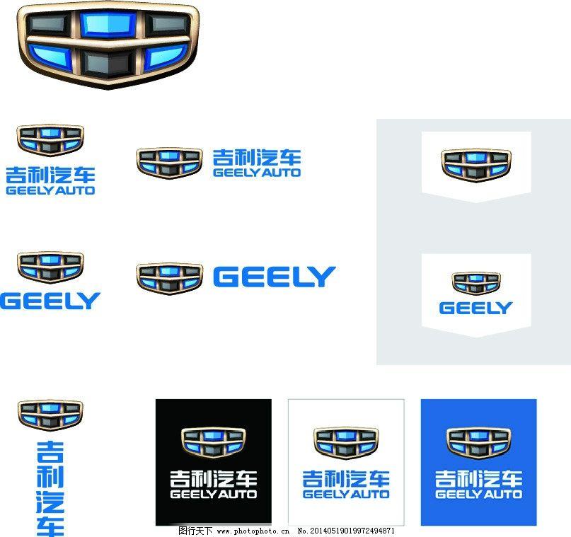 吉利 logo 汽车 素材 吉利汽车 吉利集团 ai 矢量图 吉利汽车新logo