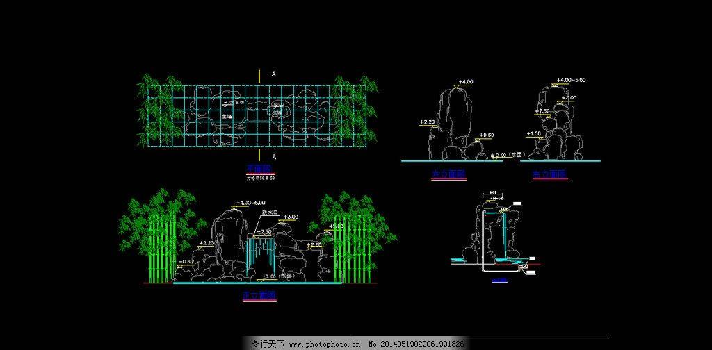 假山立面图 风景 平面图 施工图 精品室内设计图 源文件