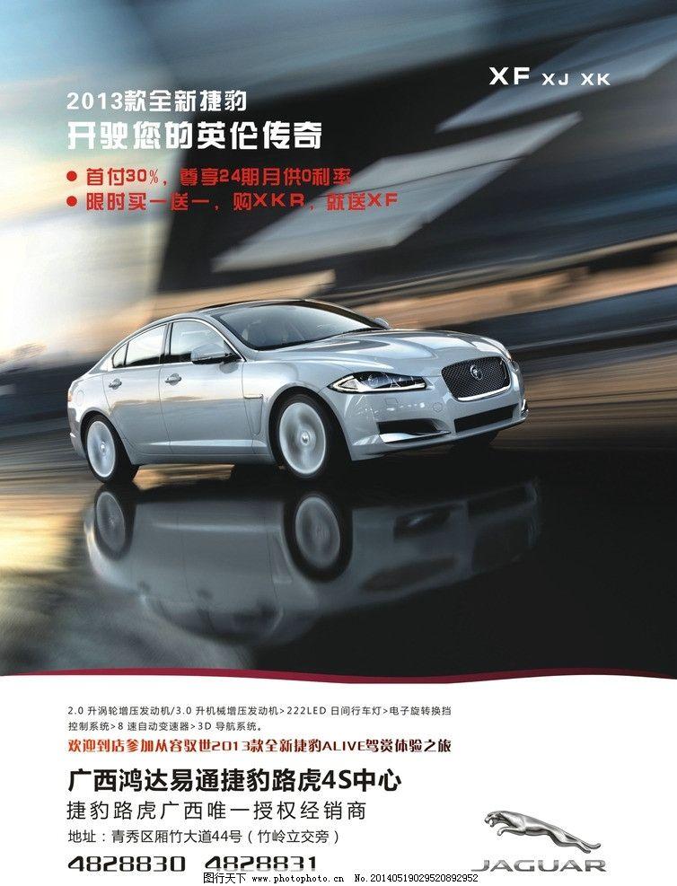 捷豹电梯广告 电梯广告 杂志 捷豹 豪车 活动 广告设计 矢量 cdr