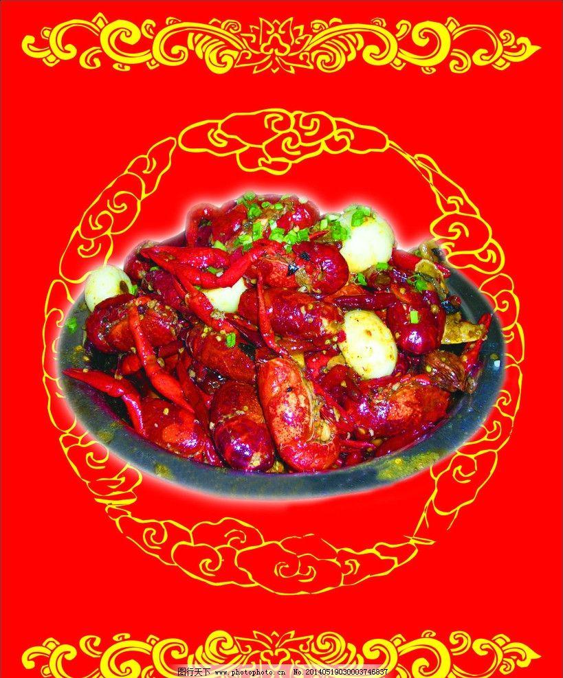 盱眙十三香龙虾美食
