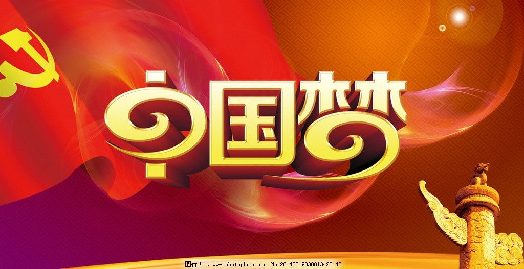 梦海报 红领巾相约中国梦 十八大 展翅 习近平 中国梦校园展板 共筑