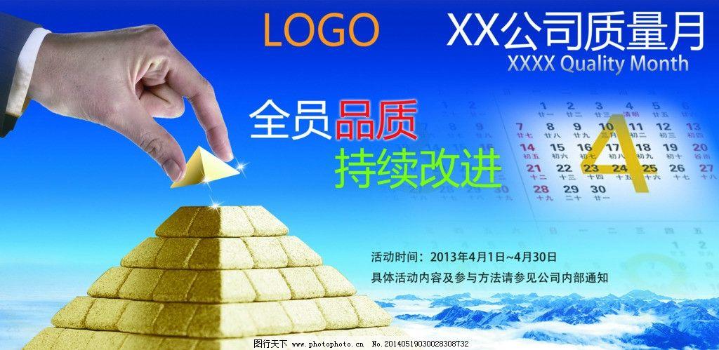 质量月宣传海报 质量 品质 质量月 海报 蓝 海报设计 广告设计模板 源