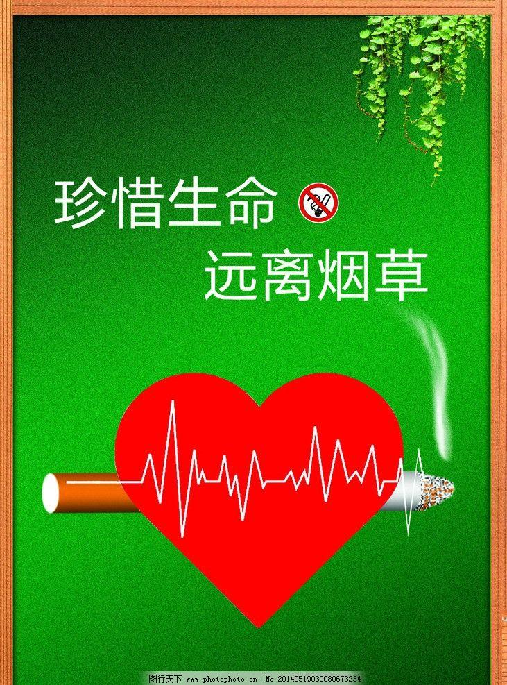 戒烟广告 公益广告 珍惜生命 远离烟草 绿色底色 系列广告 戒烟海报图片