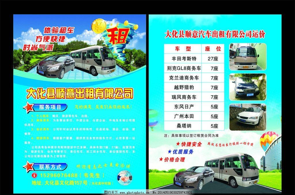 dm宣传单 汽车 租赁 海报 出租 婚车 婚庆用车 旅游包车 租车 广告